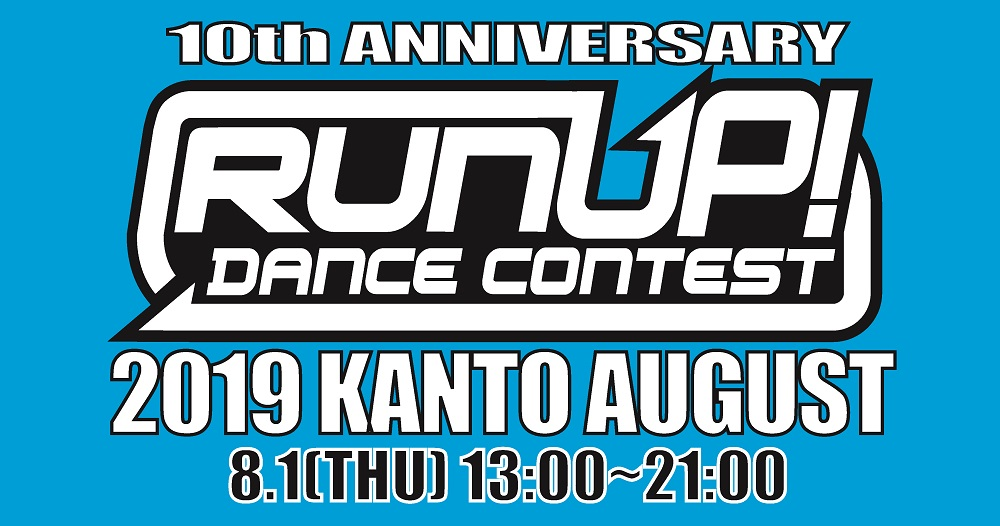 20190801RUNUPサムネイル中