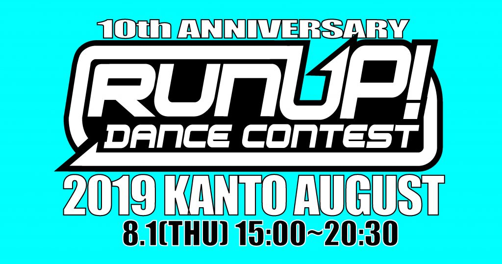 20190801RUNUPサムネイル
