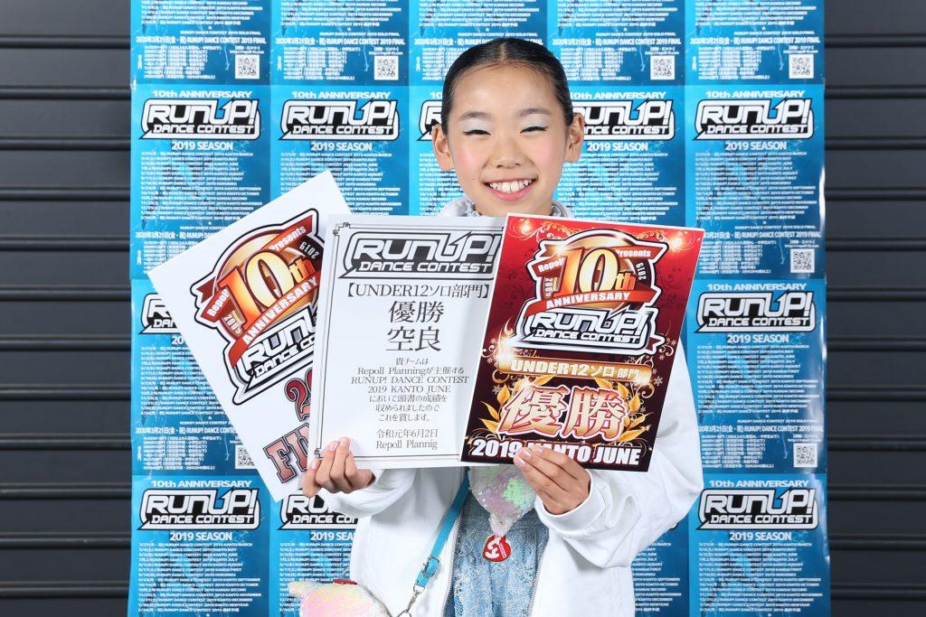 空良20190602UNDER12ソロ優勝RUNUP