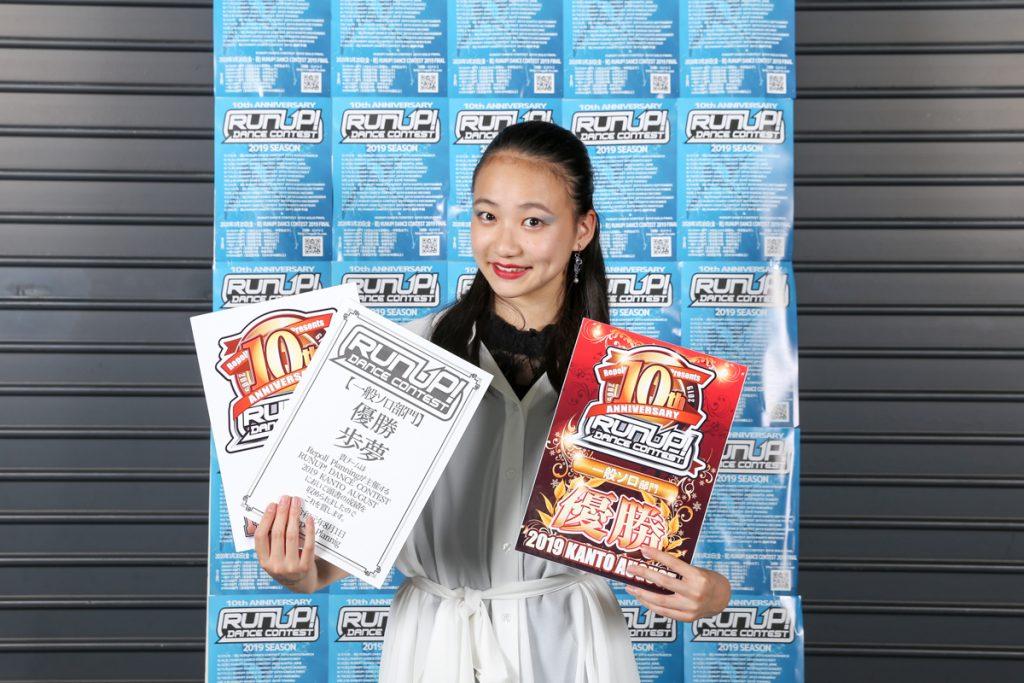 RUNUP歩夢20190801一般ソロ優勝