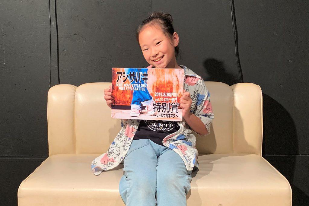 アシサバキ20190830ビギナー特別賞②