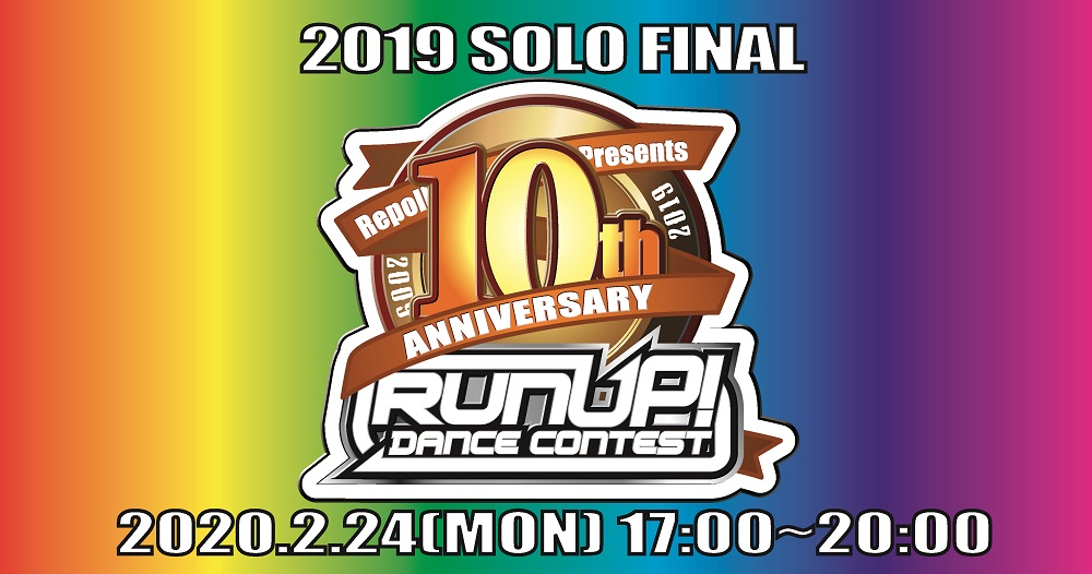 RUNUP20200224ソロFINALサムネイル中