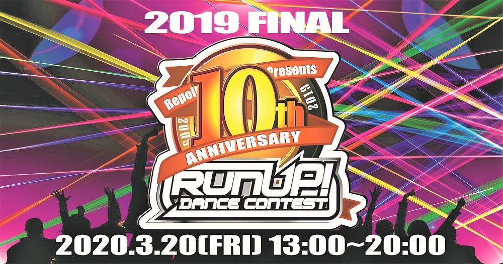 RUNUP20200320チームFINALサムネイル②中