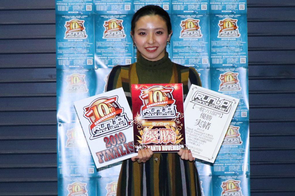 実緒RUNUPラナップ20191123一般ソロ優勝