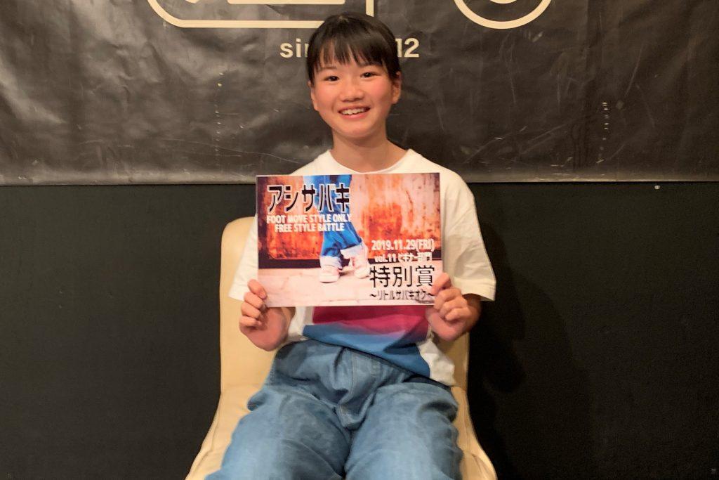 アシサバキ20191129ビギナー特別賞Saki