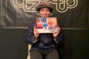 アシサバキ20191129一般特別賞Mega音