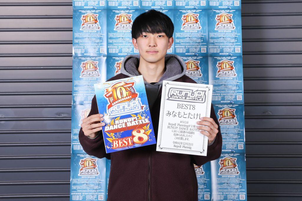 みなもとたけしRUNUPラナップ20191221バトルBEST8③