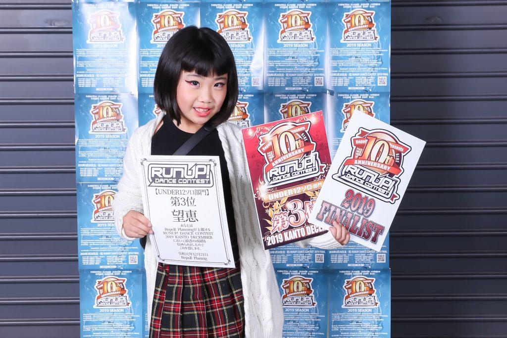 望恵RUNUPラナップ20191221UNDER12ソロ第3位
