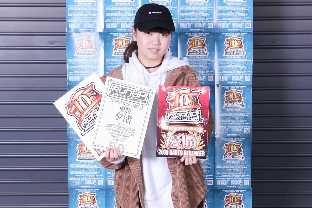 夕渚RUNUPラナップ20191221UNDER15ソロ優勝