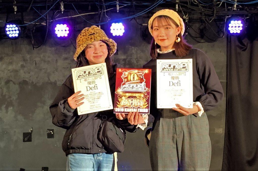 RUNUPラナップ20200104一般チーム優勝Defi