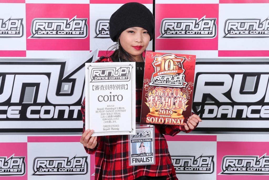 coiroRUNUPラナップFINAL20200224審査員特別賞コロール