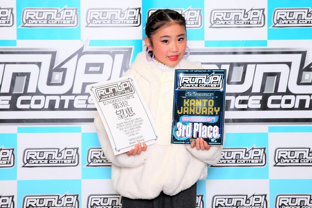 RUNUP 2020 KANTO JANUARY UNDER12ソロ 第3位 望恵