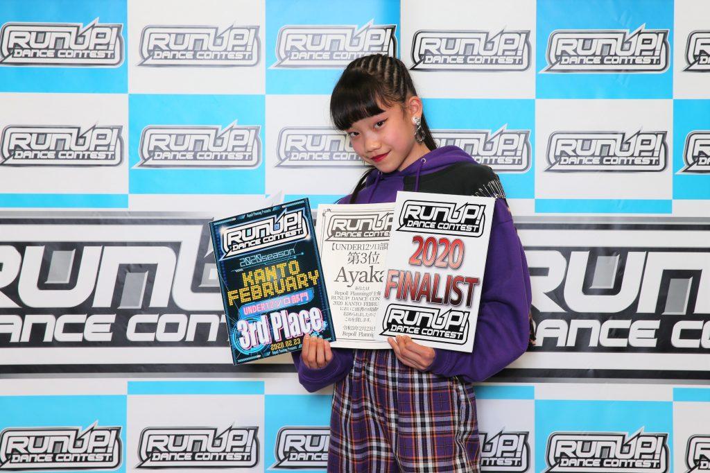 RUNUP 2020 KANTO FEBRUARY UNDER12ソロ 第3位 Ayaka