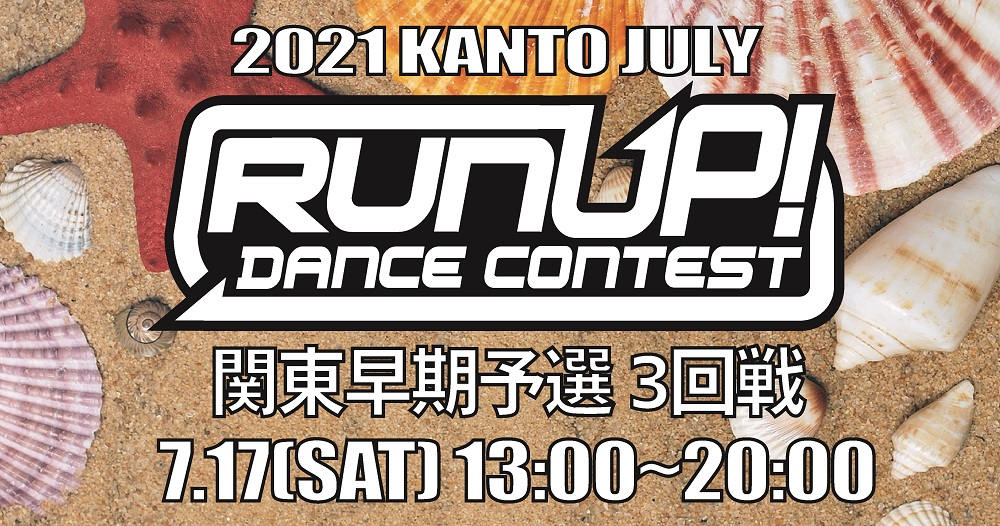2021 KANTO JULY サムネイル中