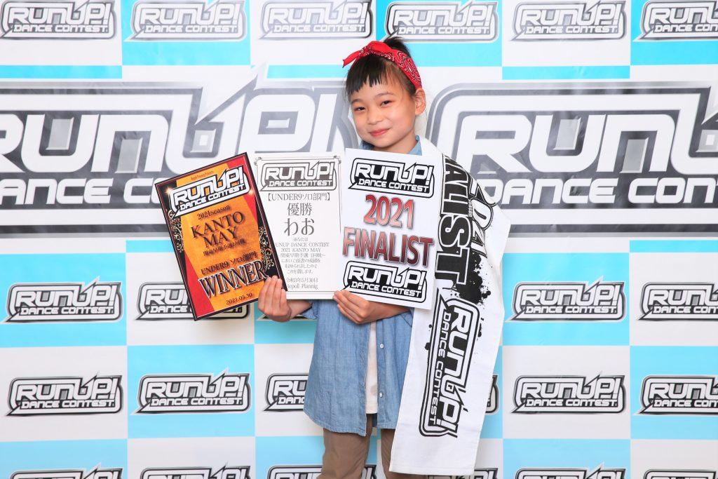 RUNUP 2021 KANTO MAY UNDER9ソロ 優勝 わお