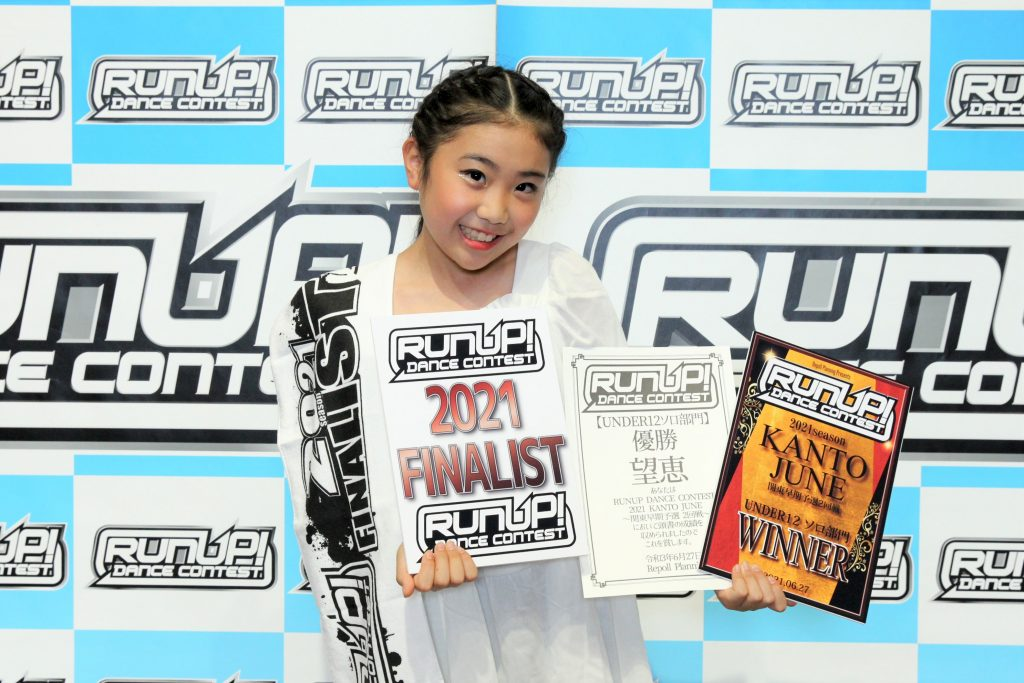 RUNUP 2021 KANTO JUNE UNDER12ソロ 優勝 望恵