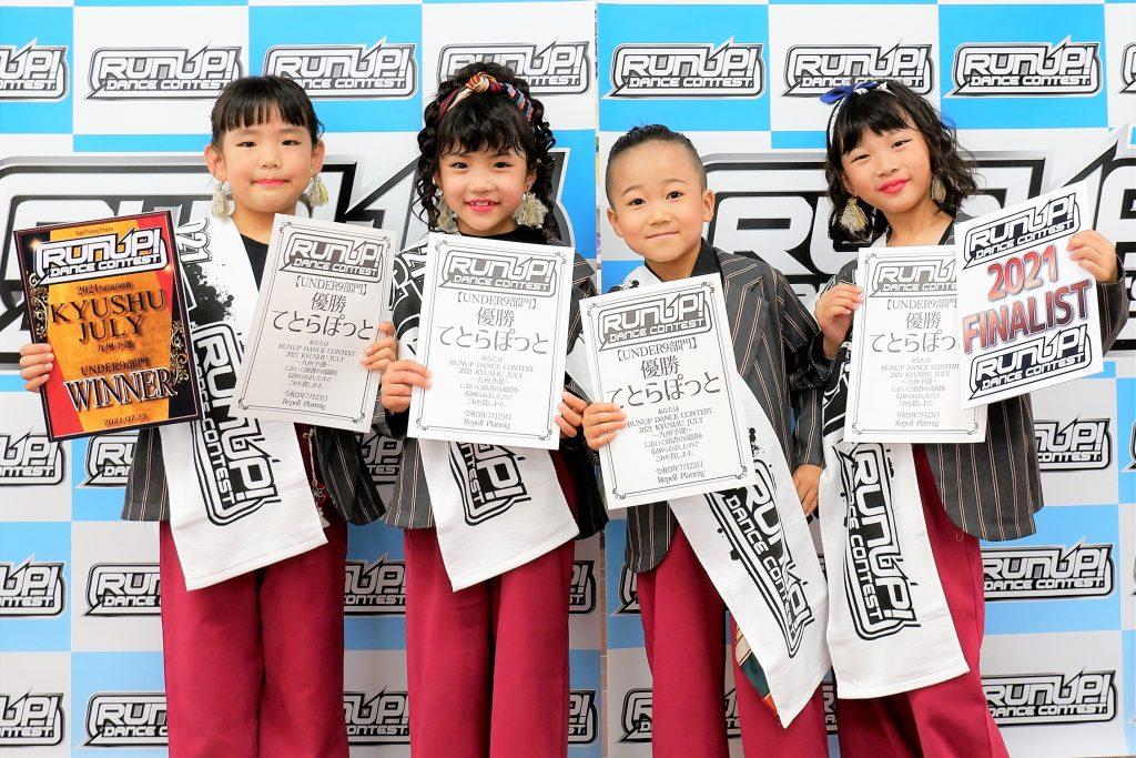 RUNUP 2021 KYUSHU JULY UNDER9 優勝 てとらぽっと