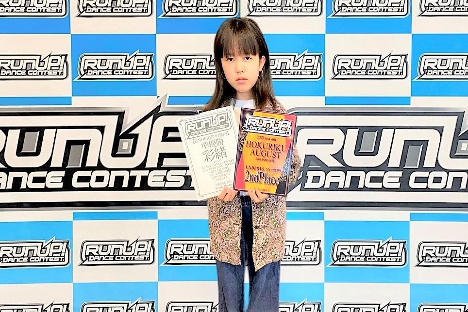 RUNUP 2021 HOKURIKU AUGUST UNDER15ソロ 準優勝 彩緒