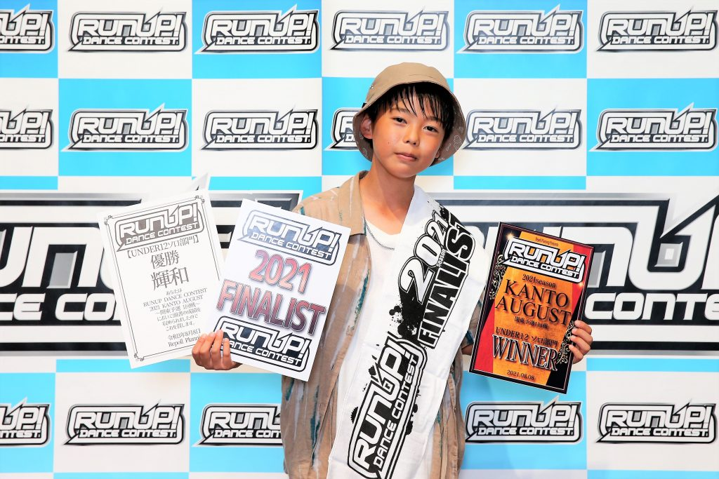 RUNUP 2021 KANTO AUGUST UNDER12ソロ 優勝 輝和