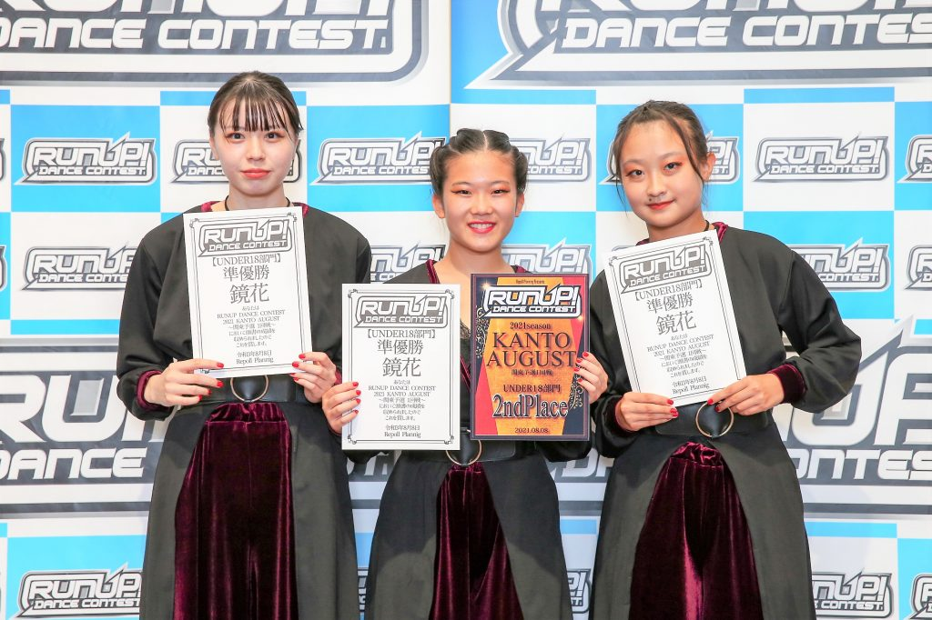 RUNUP 2021 KANTO AUGUST UNDER18 準優勝 鏡花